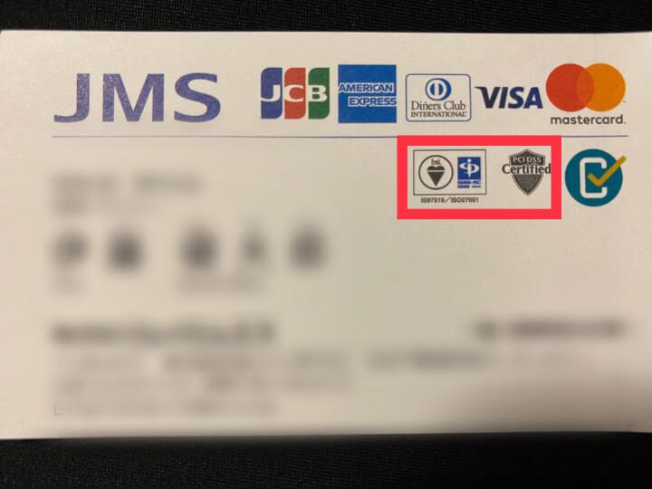 おてがるPay インタビュー ISMS PCIDSS