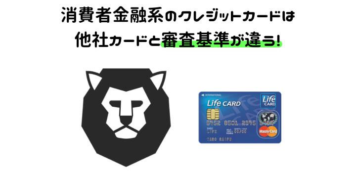 審査 甘い クレジットカード 消費者金融