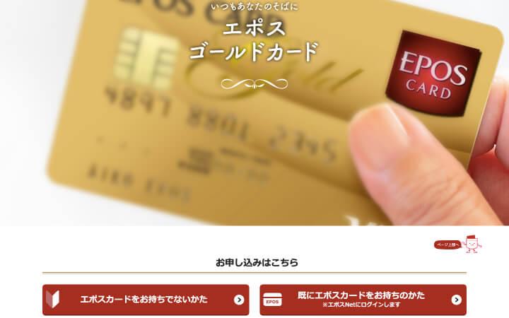 ステータス 高い ゴールドカード エポスゴールドカード 公式サイト
