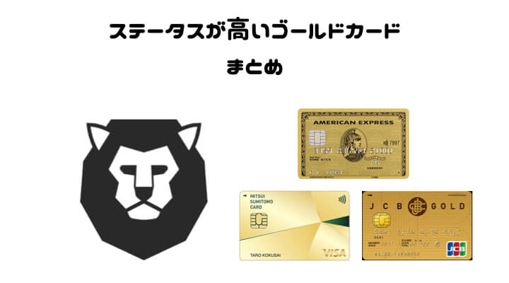 ステータス 高い ゴールドカード まとめ