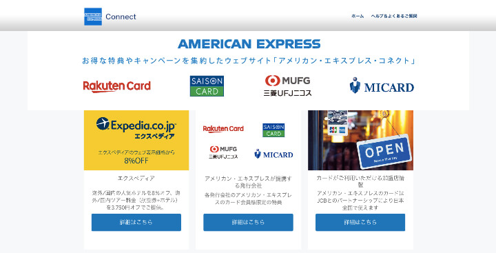 セゾンコバルトビジネスアメックス アメリカン・エキスプレス・コネクト