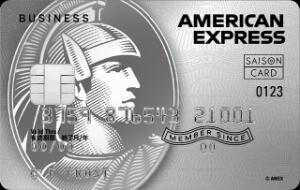 プライオリティ・パス セゾンプラチナ・ビジネス・アメリカン・エキスプレスカード