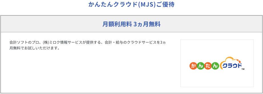 セゾンコバルトビジネスアメックス かんたんクラウド(MJS)