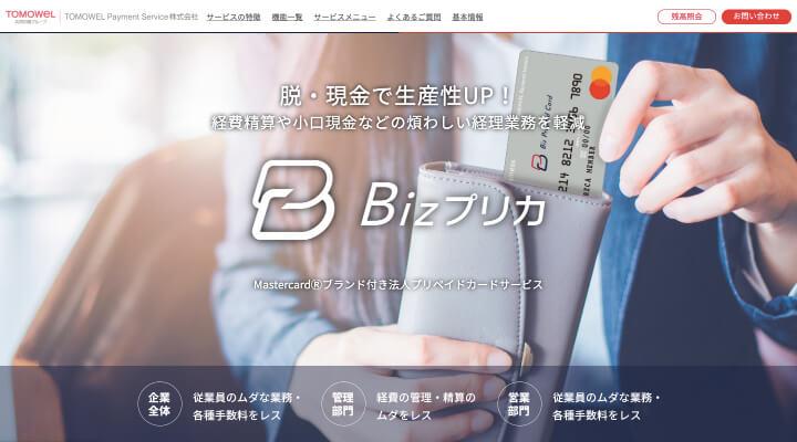 法人カード おすすめ Bizプリカ 公式サイト