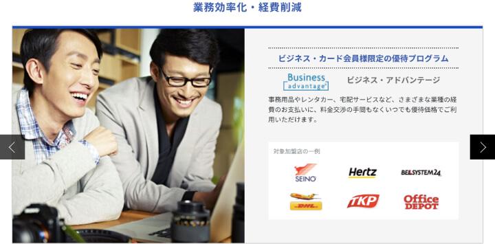 セゾンコバルトビジネスアメックス ビジネス・アドバンテージ