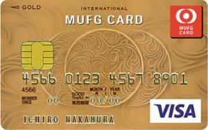 ステータス 高い ゴールドカード MUFG ゴールド 券面