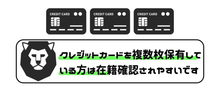 クレジットカード 在籍確認 複数枚