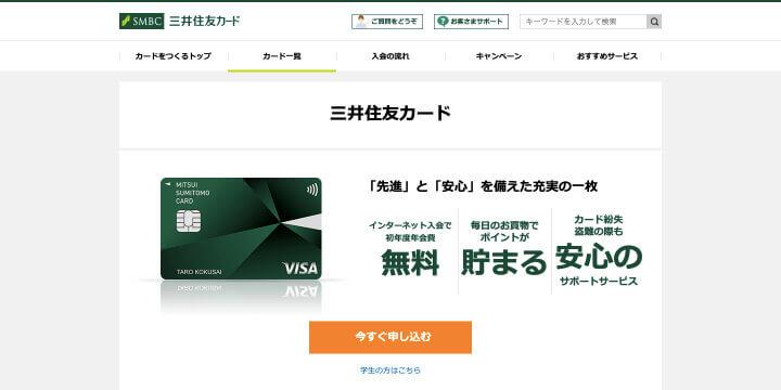 クレジットカード 無職 三井住友VISAカード