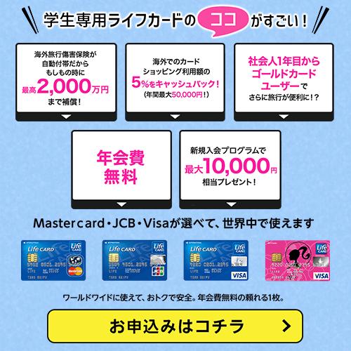 クレジットカード 審査 甘い 学生専用ライフカード