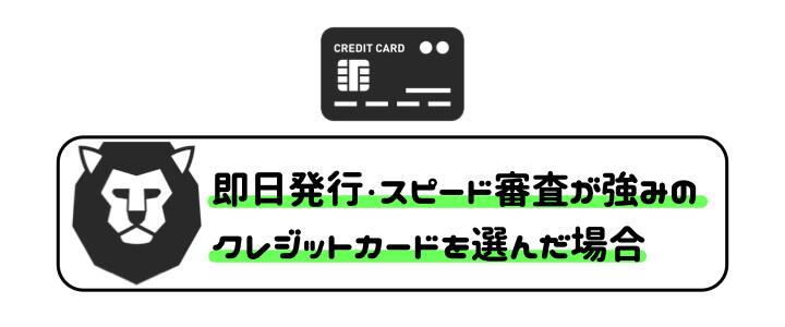 クレジットカード 在籍確認 スピード審査
