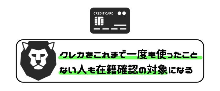 クレジットカード 在籍確認 クレヒス