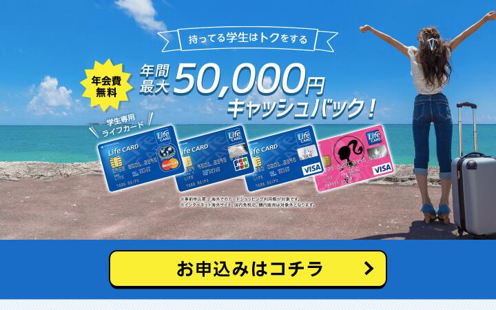 審査 甘い クレジットカード 学生専用ライフカード 公式サイト