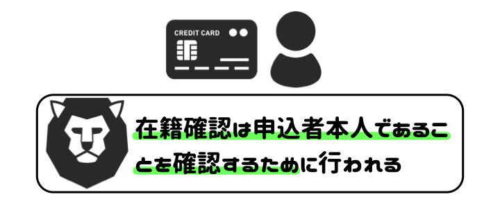 クレジットカード 在籍確認 必要な理由