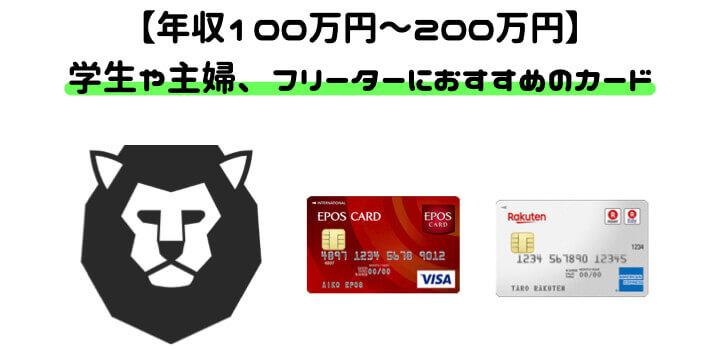 クレジットカード 限度額 年収 100万円 200万円