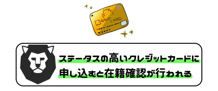 クレジットカード 在籍確認 ステータスカード