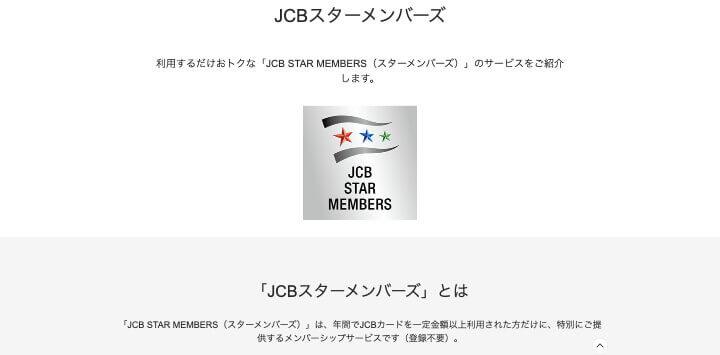 JCB一般カード 評判 口コミ JCBスターメンバーズ公式サイト