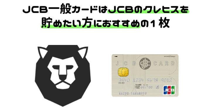 JCB一般カード 評判 口コミ まとめ