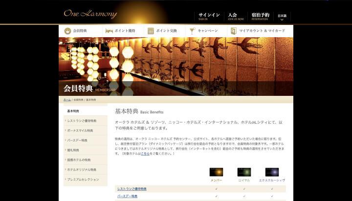 JCB一般カード 評判 口コミ オークラ ニッコー ホテルズ 会員プログラム - One Harmony公式サイト