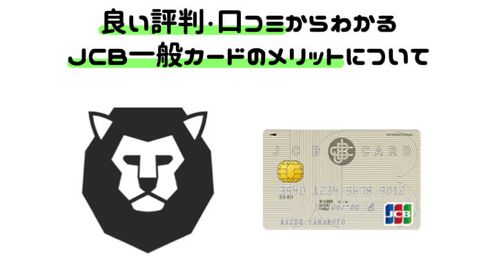 JCB一般カード 評判 口コミ メリット