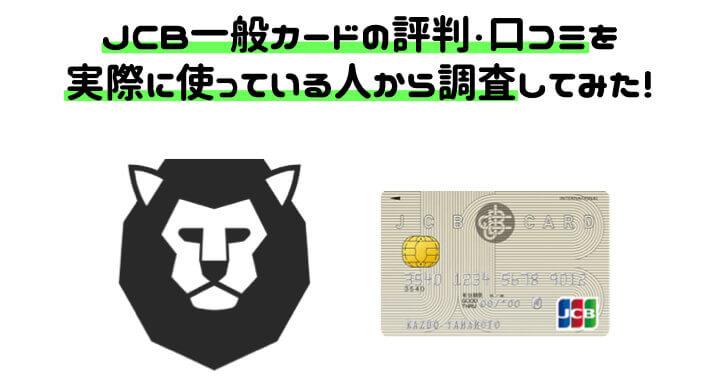 JCB一般カード 評判 口コミ