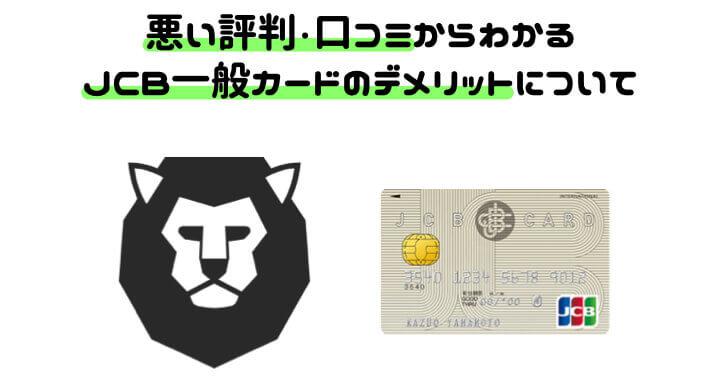 JCB一般カード 評判 口コミ デメリット